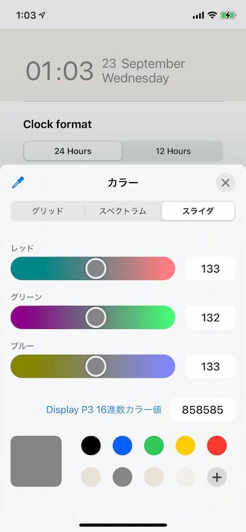 だいたいのアプリは色の選択肢が限られているのだけど、こちらはスライダーでかなり細かく色を作れるのが偉い👏壁紙とまったく同じ色にして溶け込ませることもできちゃう😉