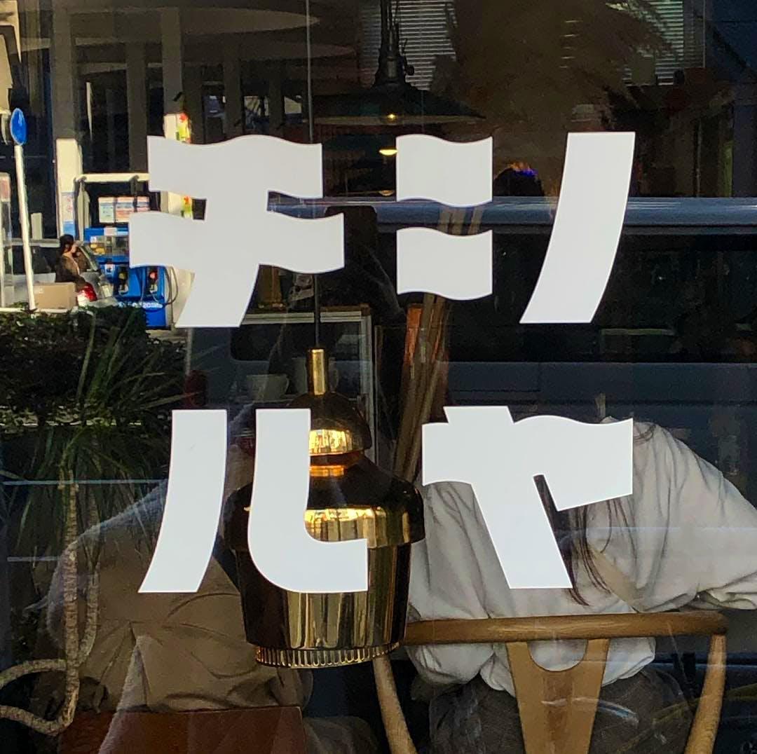 シヤチル(愛知・名古屋)