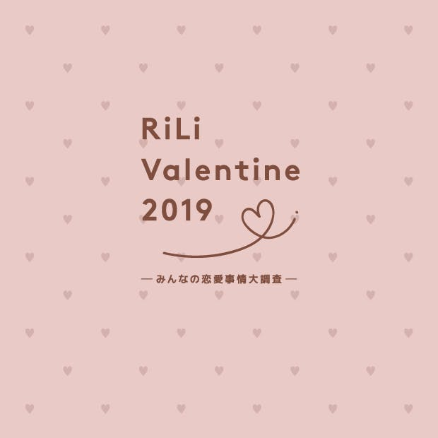 【バレンタインシーズン到来🧁💝】みんなの恋愛事情大調査📝💕