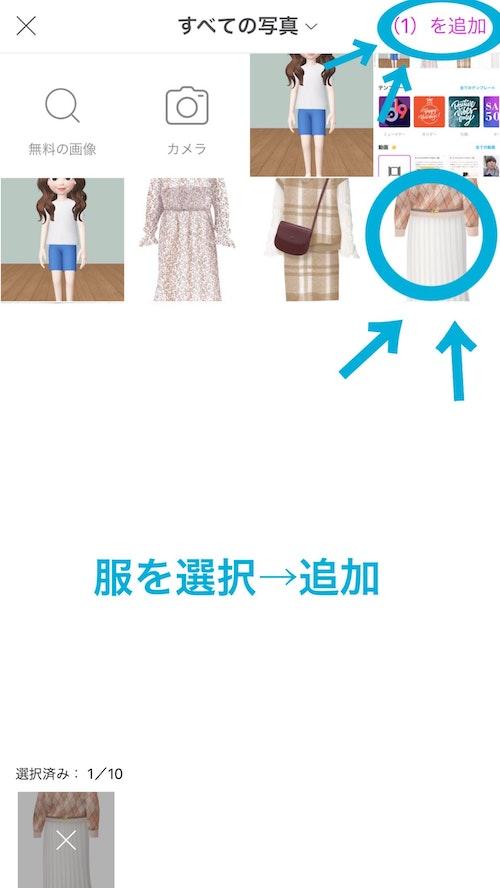 写真の追加→ダウンロードしたRiLiの洋服の画像を選択して追加
