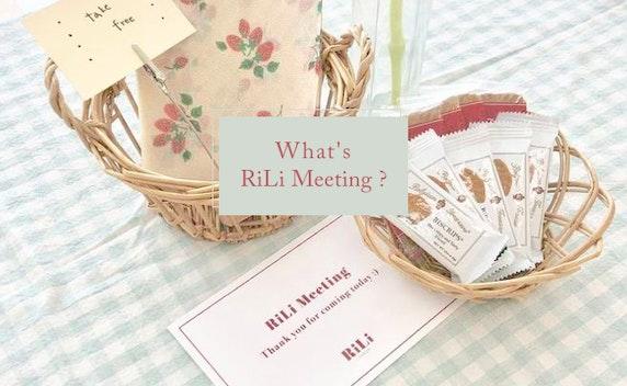 RiLiメンバー限定イベント❣『RiLi Meeting』、通称リリミーを徹底解説🧐📝