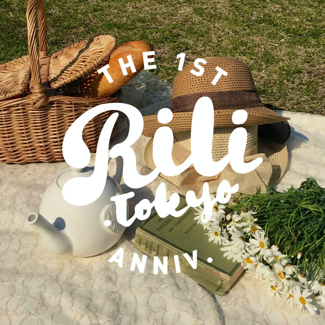 RiLi1周年アニバーサリーウィーク🎉🎉みんなの「RiLiっぽ◯◯◯」な写真募集中