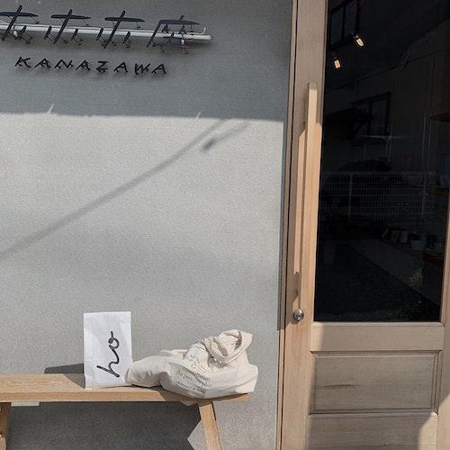 ホホホ座金沢