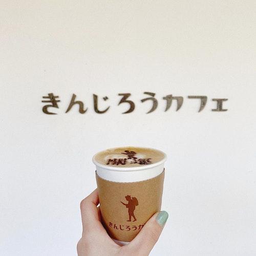 きんじろうカフェ