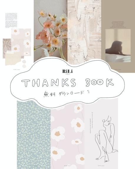 【無料DL】㊗フォロワー30万人達成🎉✨壁紙プレゼント