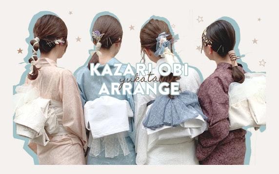 簡単セルフでできる👀💡浴衣の飾り帯アレンジ5選👘🌻