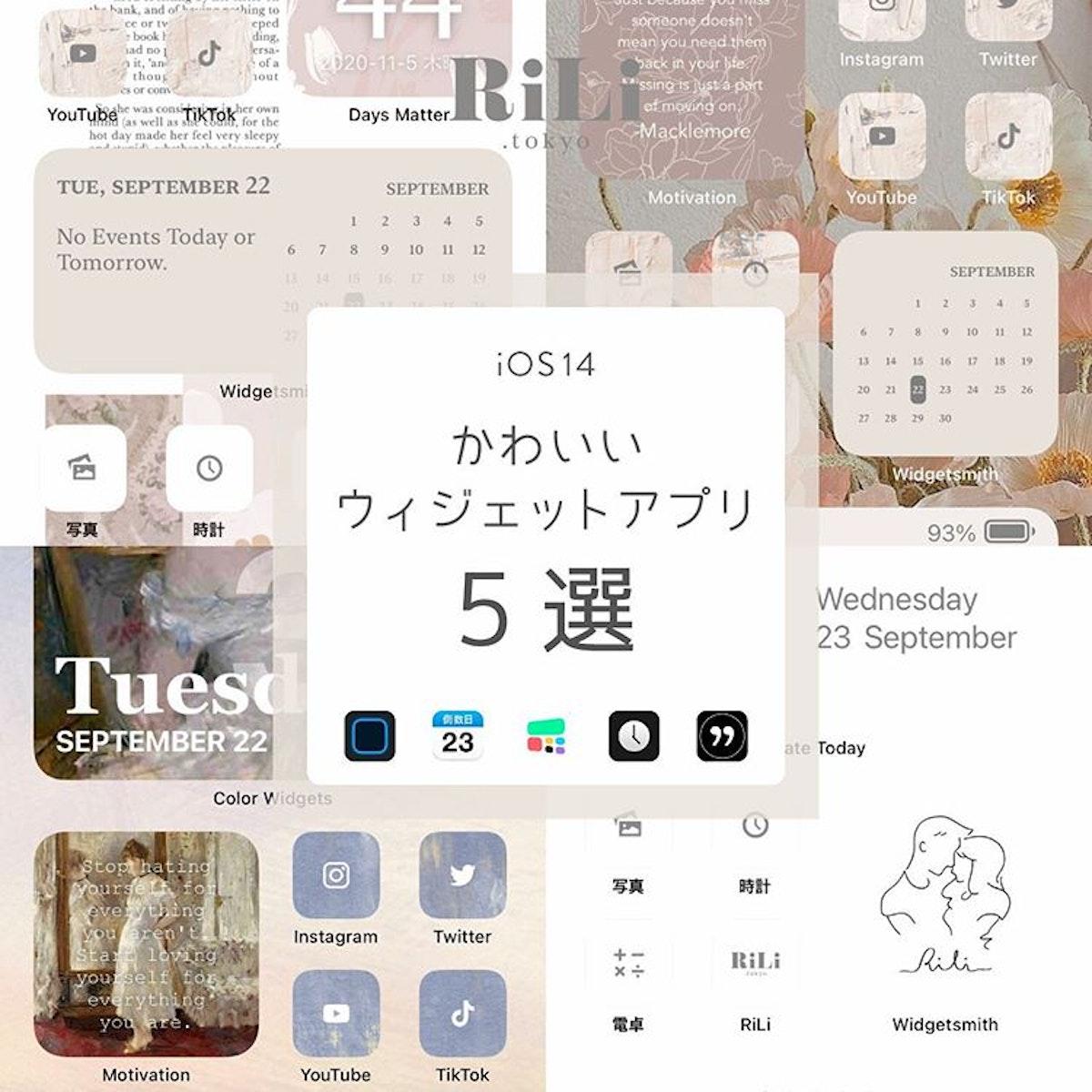 Ios14 ホーム画面を自分好みにアレンジ 新機能 ウィジェットがかわいいアプリ5選 Rili リリ