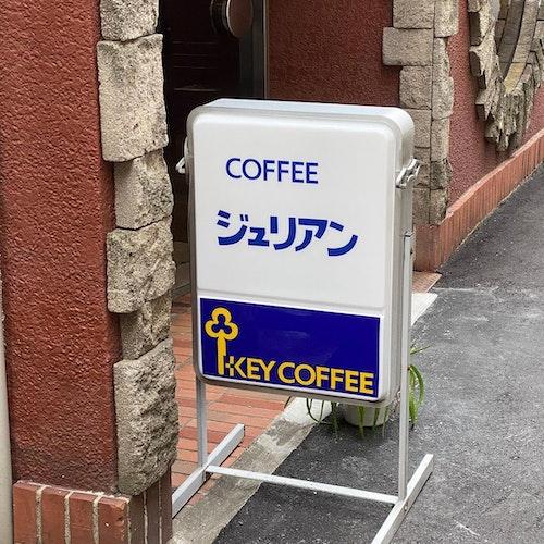 喫茶ジュリアン